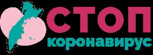 Информация о COVID-19 на Камчатке — стопкоронавирус41.рф